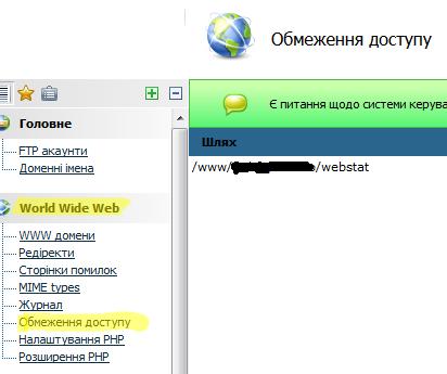 ispmanager-webstat-403-access-denied